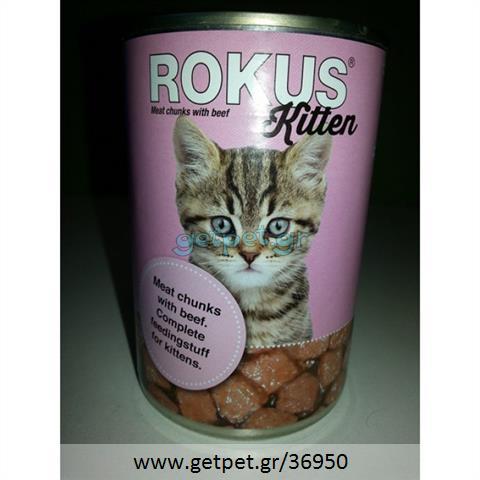 Κονσέρβα Rokus για γάτα