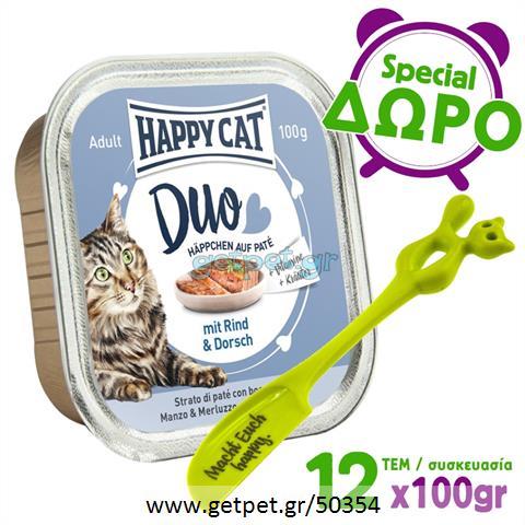 Κονσέρβα Happy Cat για γάτα