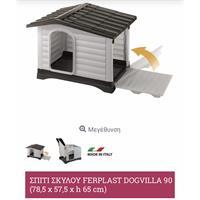 dbe74d63c569 Σπιτάκι Ferplast για σκύλο   Αγγελία 57539   getpet.gr